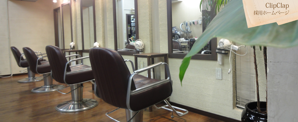 町田の美容院クリップクラップ